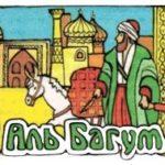 Аль Багум - Арабская сказка