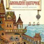 Аленький цветочек - Аксаков С. - Отечественные писатели