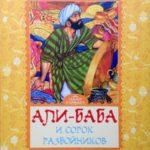 Али-Баба и сорок разбойников - Арабская сказка
