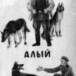 Алый - Юрий Коваль