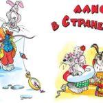 Алиса в Стране Чудес - Льюис Кэрролл - Зарубежные писатели