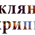 Альпийские сказки - Коринна Бий - Зарубежные писатели