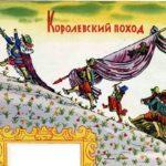 Английские песенки: Королевский поход - Самуил Маршак