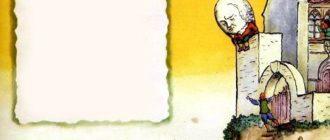 Английские песенки: Шалтай-болтай - Самуил Маршак