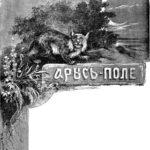 Арысь-поле - Русская сказка
