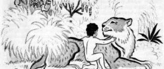 Аслан - Курдская сказка