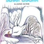 Белая сказка - Петров В. - Зарубежные писатели