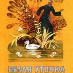 Белая уточка - Русская сказка