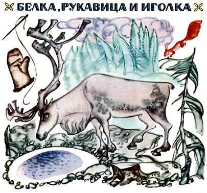 Белка, рукавица и иголка олень