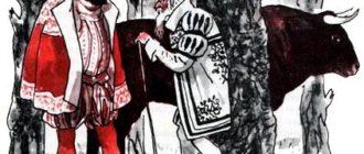 Бык Кардил - Португальская сказка