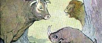 Бык и дикие козы - Эзоп