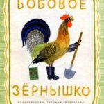 Бобовое зернышко - Русская сказка