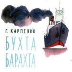 Бухта Барахта - Карпенко Г. - Отечественные писатели