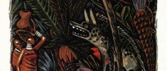Буки-сирота - Африканская сказка