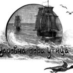 Царевна сера утица - Русская сказка