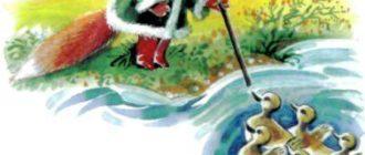 Чирки и лис - Эскимосская сказка