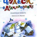 Чудеса в Дедморозовке (повесть) - Андрей Усачев