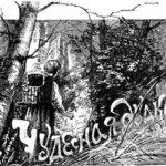 Чудесная дудка - Русская сказка