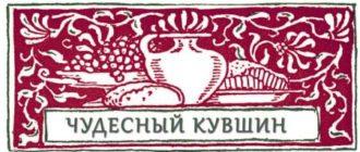 Чудесный кувшин - Мифы Древней Греции