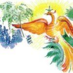 Чудо-птица - Латышская сказка