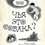 Чья это собака? - Эдуард Бабаев - Отечественные писатели