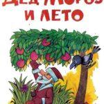 Дед Мороз и лето - Ливанов В. - Отечественные писатели