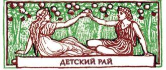 Детский рай - Мифы Древней Греции
