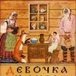 Девочка и лиса (Снегурушка и лиса) - Русская сказка