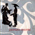 Девушка-павлин - Китайская сказка