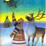 Девушка и луна (Нганасанская) - Сказка народов России