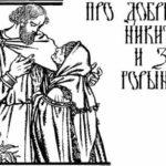 Добрыня Никитич и Змей Горыныч - Русские былины и легенды