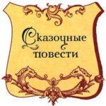 Дом на дереве - Бьянка Питцорно - Зарубежные писатели