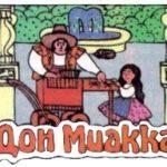 Дон Миакка - Испанская сказка