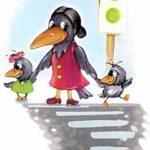 Дорожная песня (Правила перехода дороги) - Андрей Усачев