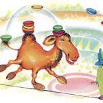 Дрессированный верблюд - Андрей Усачев