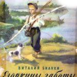 Егоркины заботы - Виталий Бианки
