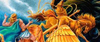 Фаэтон - Мифы Древней Греции