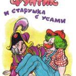 Фунтик и старушка с усами - Шульжик В. - Отечественные писатели