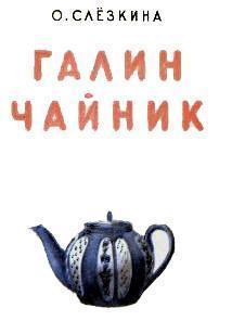 Галин чайник