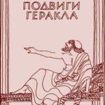 Геракл (Подвиги Геракла) - Мифы Древней Греции