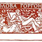 Голова Горгоны (2) - Мифы Древней Греции