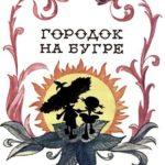 Городок на бугре - Лагунов К. - Отечественные писатели