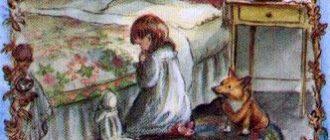 Господь мой пастырь - Библия и библейские истории