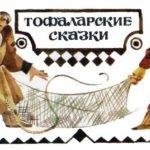 Хозяин воды (Тофларская) - Сказка народов России