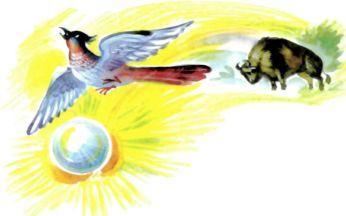птица зубр и хрустальный шар