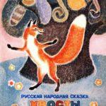 Хвосты - Русская сказка