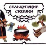 Ича и черт (Селькупская) - Сказка народов России