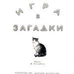 Игра в загадки - Лев Вершинин - Отечественные писатели