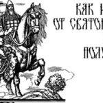 Илья Муромец: Как Илья от Святогора меч получил - Русские былины и легенды