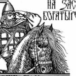 Илья Муромец: На заставе богатырской - Русские былины и легенды